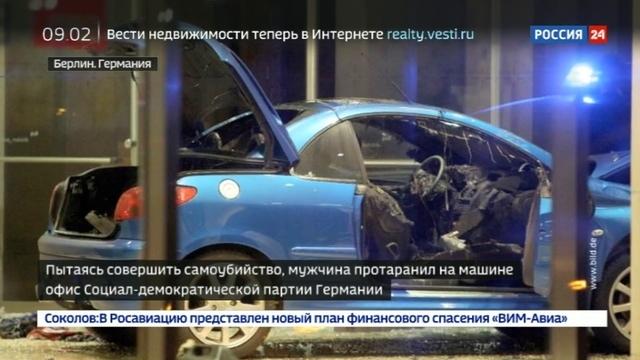 Новости на Россия 24 • В Берлине водитель протаранил штаб-квартиру СДПГ