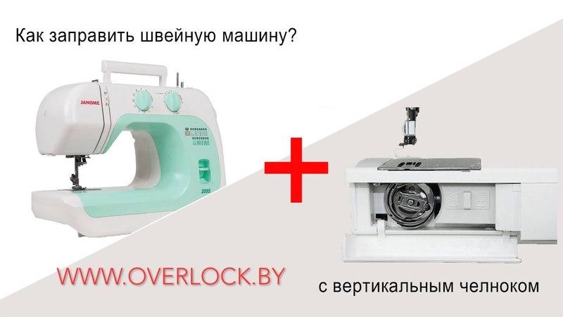 Как заправить швейную машину с Вертикальным челноком / заправка нити / видео урок | overlock.by