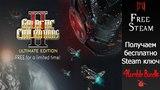 Humble Bundle получаем бесплатно Galactic Civilizations II Ultimate Edition
