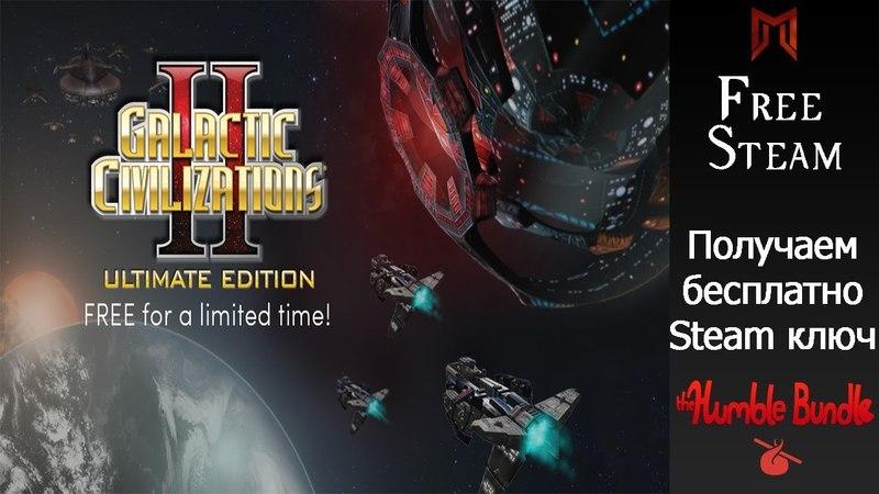 Humble Bundle получаем бесплатно Galactic Civilizations II: Ultimate Edition