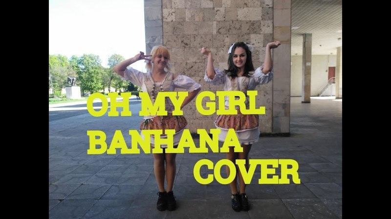 [1theK Dance Cover Contest] OH MY GIRL BANHANA오마이걸 반하나 - BANANA 바나나 알러지 원숭이 by Friday Cookies