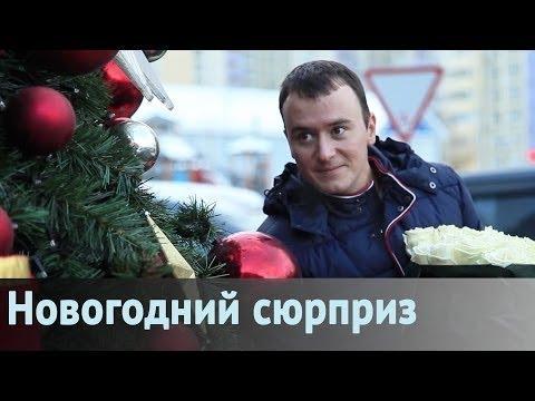 Фильм НОВОГОДНИЙ СЮРПРИЗ Комедия мелодрама