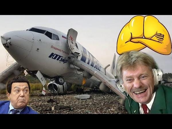 КРЖ: 1 сентября в Сочи загорелся самолёт авиакомпании «Utair».