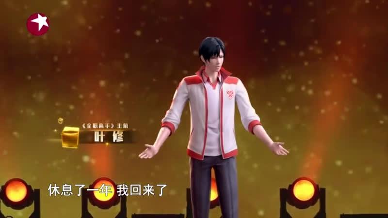 Ye Xiu stands on stage as host with Chén Kūn (陈坤)@ 2018阅文超级IP风云盛典