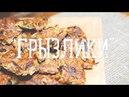 Грызлики Рецепты Bon Appetit