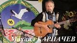 Михаил Карпачев -
