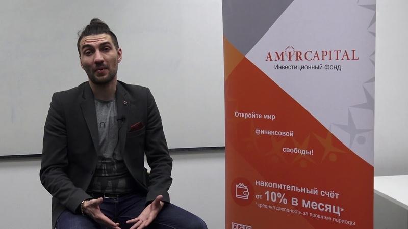 Отзывы об Amir Capital