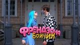 🎥 Премьера клипа! ФРЕНДЗОНА — БОЙЧИК [Рифмы и Панчи]