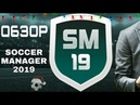 Soccer manager 2019 Android Обзор