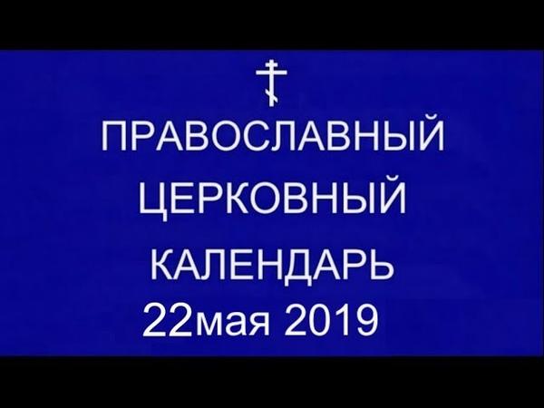 Православный ☦ календарь. Среда, 22 мая, 2019г. Перенесение мощей святителя и чудотворца Николая