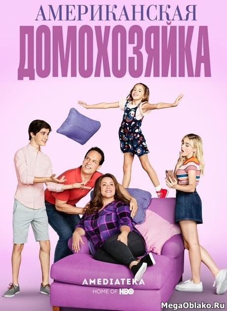 Американская домохозяйка (1-2 сезоны) / American Housewife / 2016-2018 / WEB-DLRip + WEB-DL (1080p)