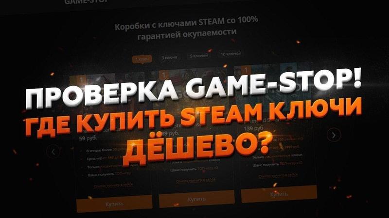ПРОВЕРКА GAME ГДЕ КУПИТЬ STEAM КЛЮЧИ ДЁШЕВО