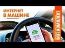 Комплект wifi оборудования «BAS-2328 Интернет в машине» - РЭМО
