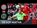 450 пенальти 543 жёлтая 549-620 жёлтая 04.05.2019 Бавария - Ганновер - 31. Обзор матча
