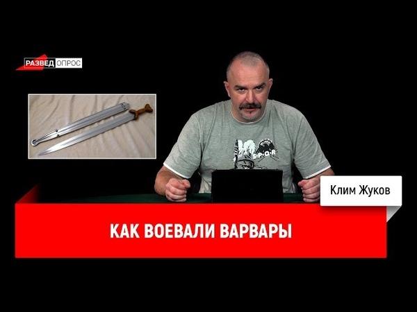 Клим Жуков о том, как воевали варвары