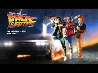 [1985-1990] Назад в будущее: Трилогия / Back to the Future: Trilogy