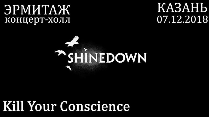 Shinedown - Kill Your Conscience (Казань 07.12.2018)