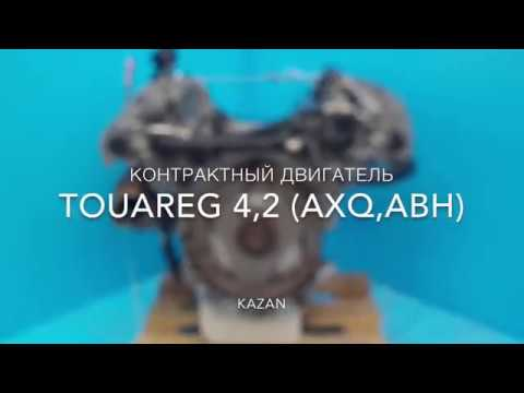 Контрактный двигатель VW Touareg 4,2 лит (AXQ ABH)