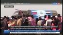 Новости на Россия 24 В Сирии доставили помощь жителям Алеппо и Мембиджа