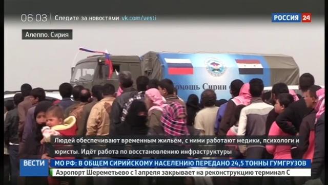 Новости на Россия 24 • В Сирии доставили помощь жителям Алеппо и Мембиджа
