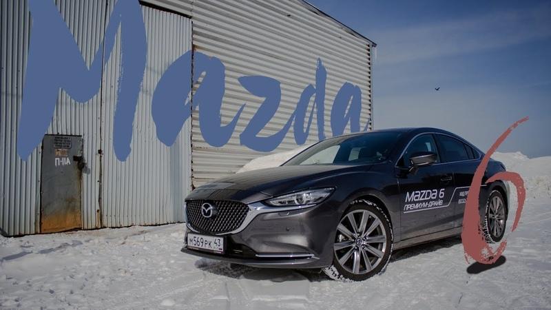 Mazda 6 2019: Машина, собранная из противоречий. Тест-драйв Мазда 6 в Кирове