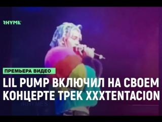 Lil Pump включил на своем концерте трек XXXTentacion - «Look At Me» [Рифмы и Панчи]