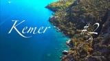 Кемер. В Турцию с детьми | Часть 2 | Каньон, Химера, Адрасан, Заброшенный отель в Чамьюва