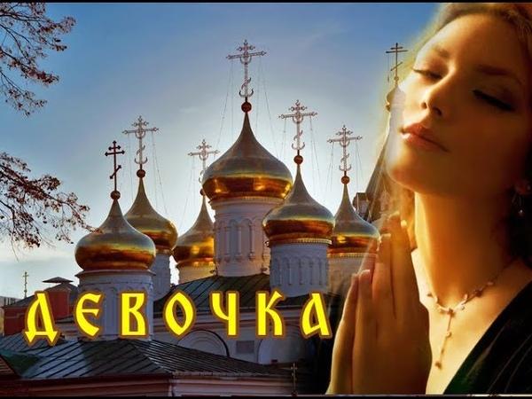 ДЕВОЧКА...Верою в бога согрета она, светится вся изнутри...- Александр Якуненков - Гронский