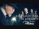 УБИЙСТВА ПО АЛФАВИТУ 2018, 1-й сезон - Русский трейлер