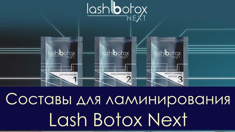 Составы для ламинирования — Lash Botox Next