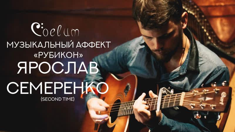 Coelum Музыкальный аффект Рубикон - Ярослав (second time)
