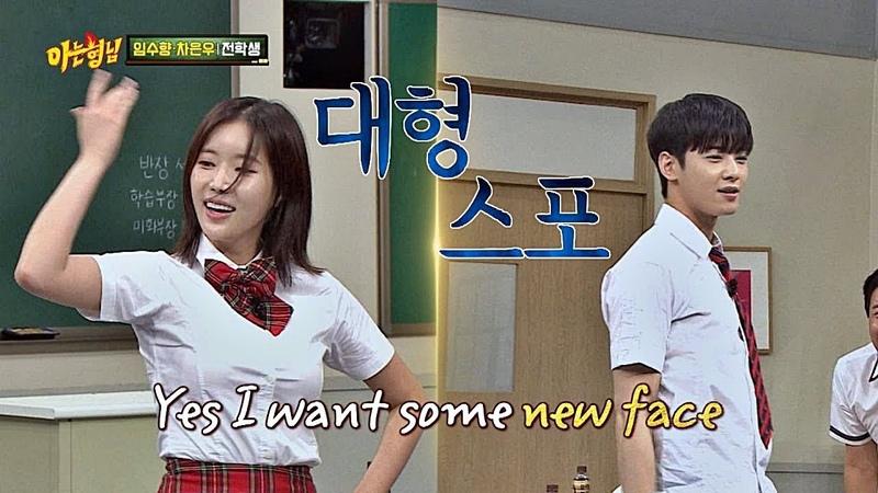 ※대형 스포※ 임수향x차은우(Im Soo-hyangCha Eun-woo), 두 주인공의 'New Face'♬ 아는 형님(Knowing bros) 137회