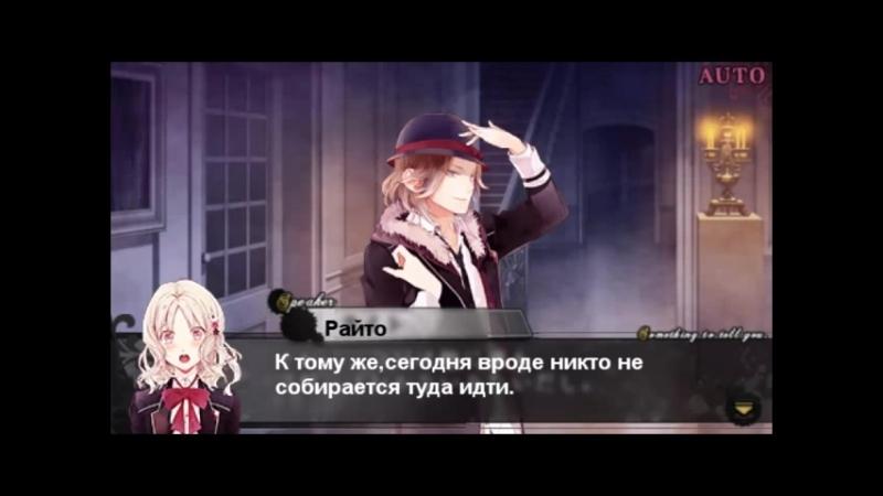 Перевод игры дьявольские возлюбленные More Blood Райто дарк 1 (проб.версия)
