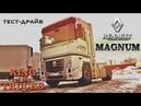 Король грузовиков РЕНО МАГНУМ тест драйв King of the road Renault Magnum
