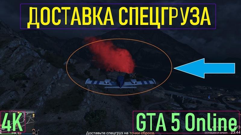 ДОСТАВКА СПЕЦГРУЗА НА САМОЛЁТЕ / GTA 5 Online / 4K / VideoChip