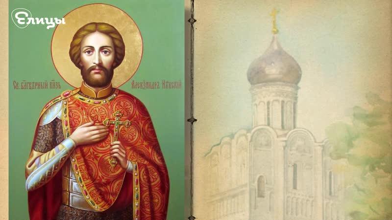 О чем молятся святому князю Александру Невскому В чем помогает святой юношам