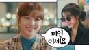 미인이세요~♥ 대표님 어머니(김혜은) 마음 녹이는 김유정(Kim You-jung) 일단 뜨겁44