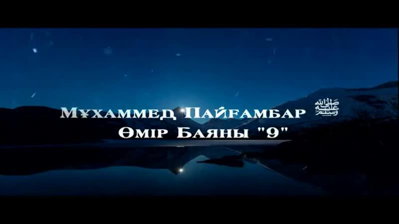 Мұхаммед Пайғамбар ﷺ Өмір Баяны 9 -Ерлан Ақатаев ᴴᴰ.mp4