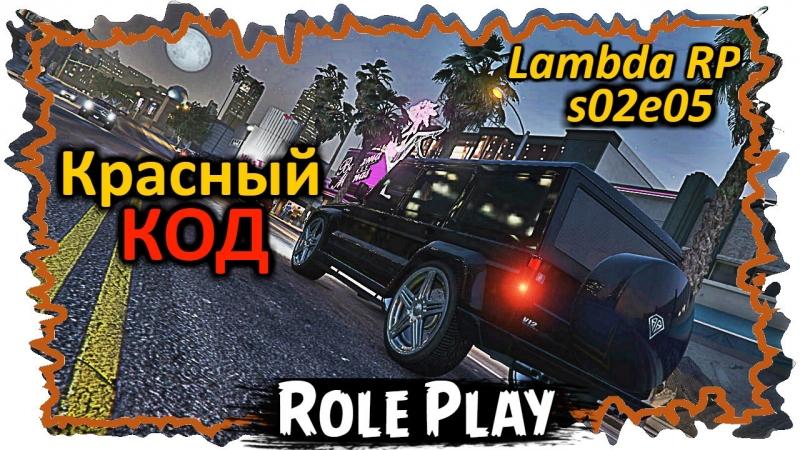 СТРИМ ★ Красный КОД на 1-м сервере ★ GTA 5 Online ★ Lambda RP s02e05