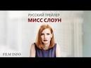 Мисс Слоун 2016 Трейлер к фильму Русский язык