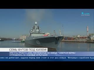 «Гремящий» и «Адмирал Касатонов» вышли из Петербурга