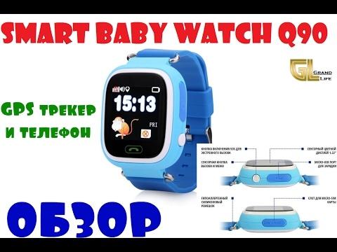 Smart baby watch Q90 ХИТ 2016, детские часы телефон с GPS трекером