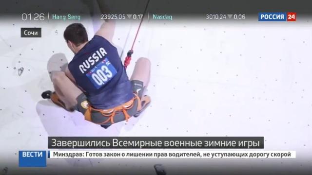 Новости на Россия 24 • Россия безоговорочно выиграла первое место в зачете Всемирных военных игр