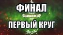 Финал Первого круга Основной этап Русский летний турнир Blade and Soul
