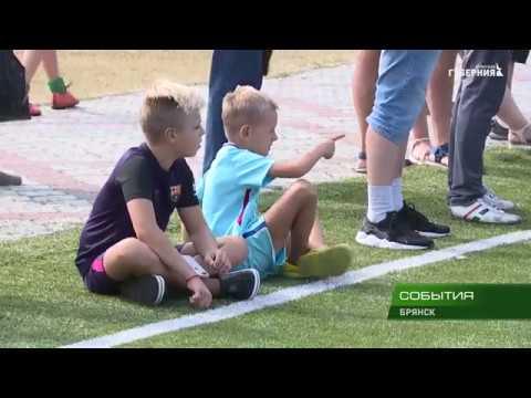 В Брянске завершился большой детский футбольный фестиваль «Кубок наших надежд» 31 08 18