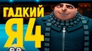 Гадкий я 4 Обзор / Тизер-трейлер 2 на русском полная версия