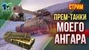 Стрим Прем-танки моего ангара 8!World of Tanks!михаилиус1000