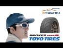 Toyo Proxes R888R на 4точки Шины и диски 4точки Wheels Tyres