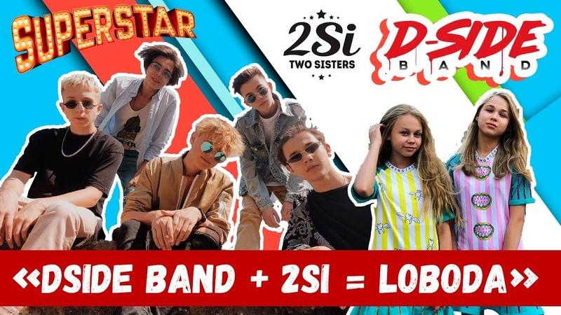 LOBODA - SuperSTAR = Dside Band 2Si | Cериалити 19 серия