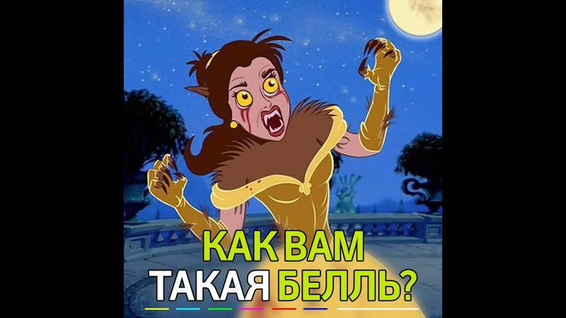 Художник превратил диснеевских принцевв в монстров